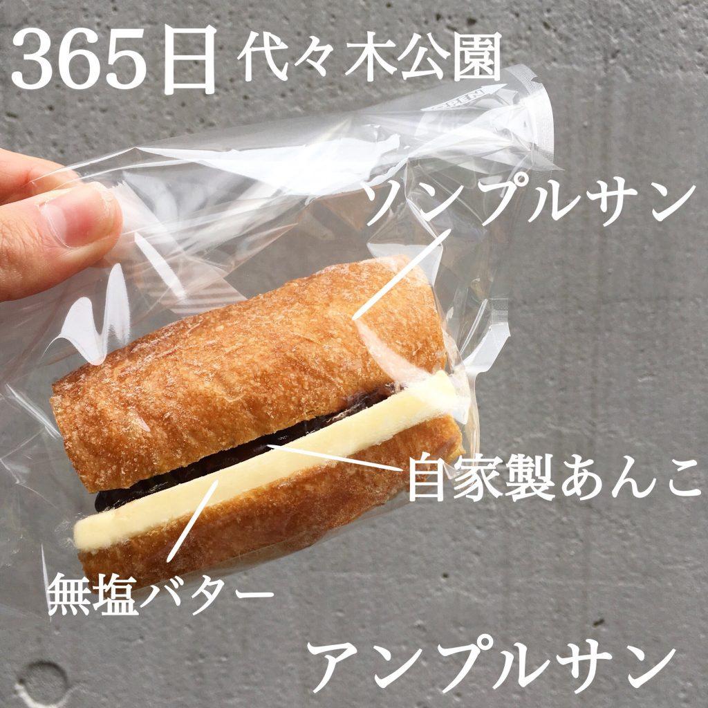 大人気パン屋「365日」のあんバターパン