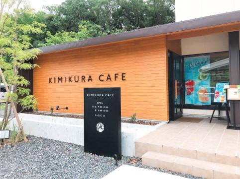 絶品のお茶が楽しめる「KIMIKURA CAFE」@静岡・掛川
