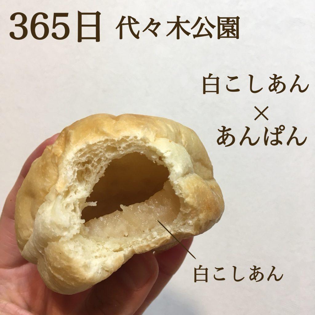 大人気パン屋「365日」の白こしあんのあんぱん