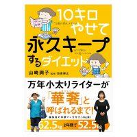 """秘訣は""""現状分析""""にあり!書籍「10キロやせて永久キープするダイエット」"""
