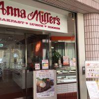 【品川】日本ではここだけ!アンナミラーズ