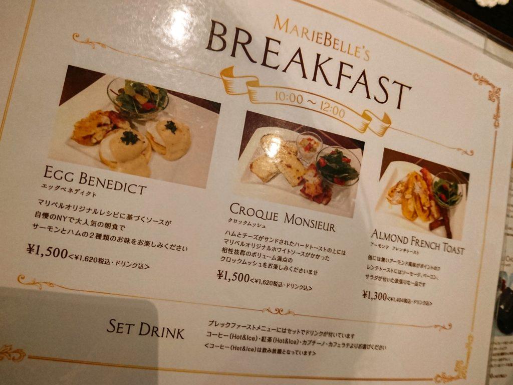 京都のMarieBelle(マリベル) 朝食メニュー