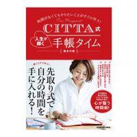 週1回の手帳習慣でやりたいことが叶う!書籍「CITTA式 人生が輝く手帳タイム」