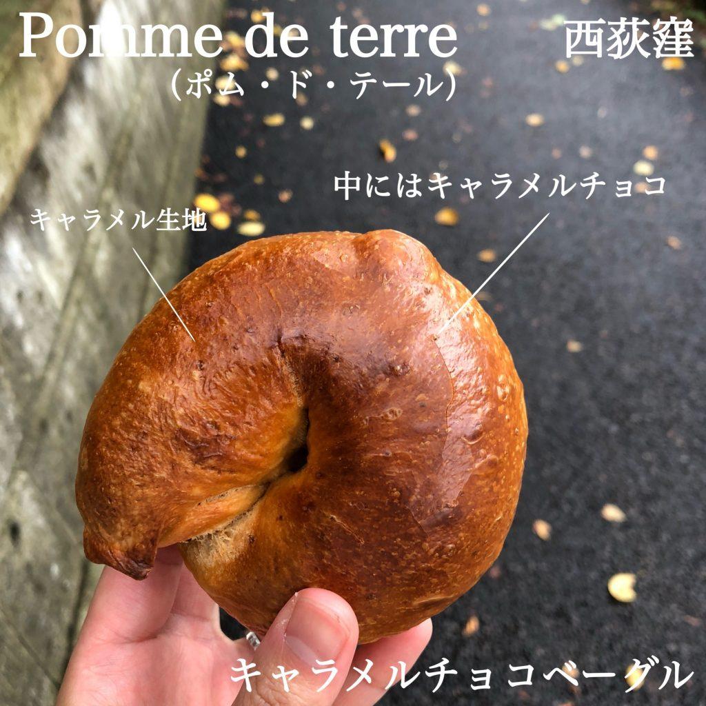 西荻窪駅「 Pomme de terre(ポム ド テール)」のキャラメルチョコベーグル