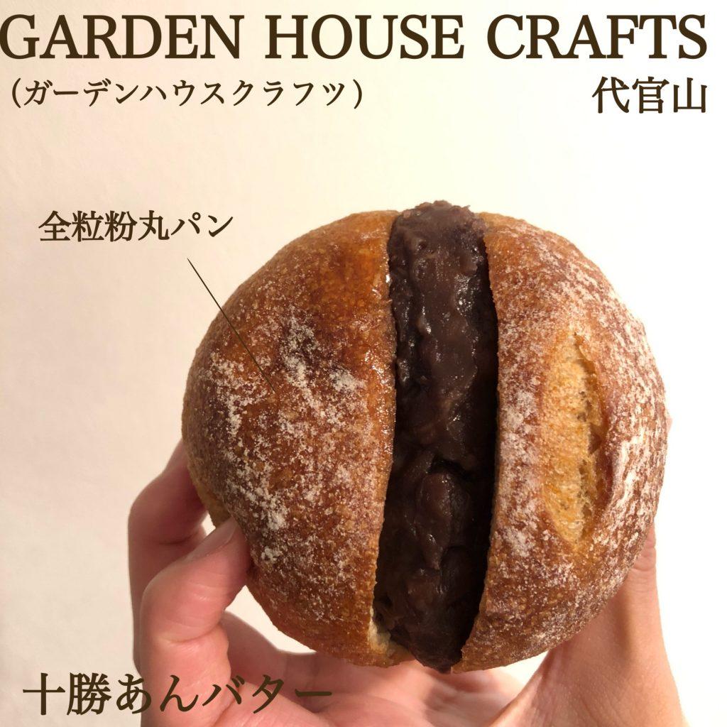 【代官山】丸くて可愛い!「GARDEN HOUSE CRAFTS」のあんバターサンド♪