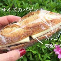 【参宮橋】2種類の味が楽しめる♪「タルイベーカリー」のあんバターサンド
