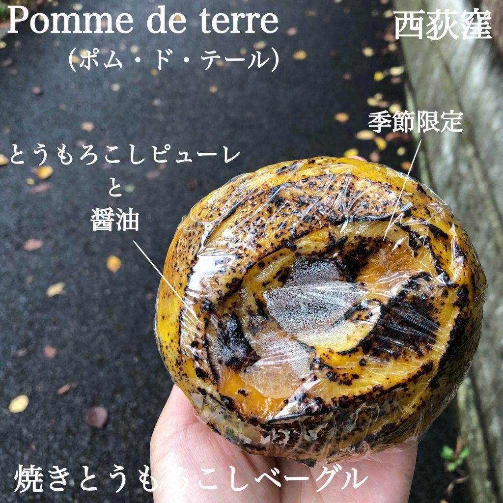西荻窪駅「 Pomme de terre(ポム ド テール)」の焼きとうもろこしベーグル