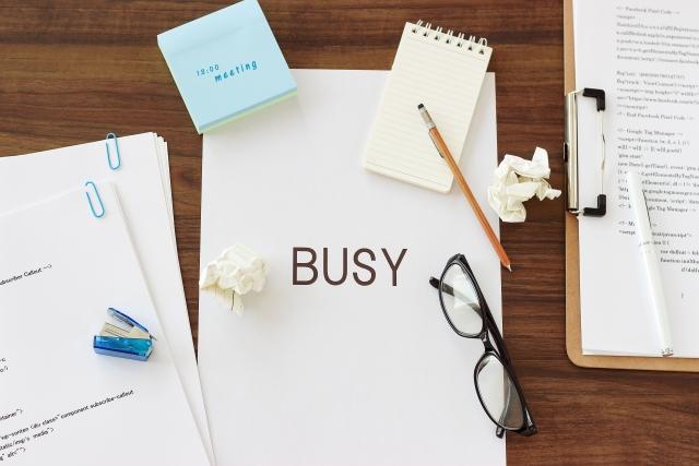 忙しすぎる