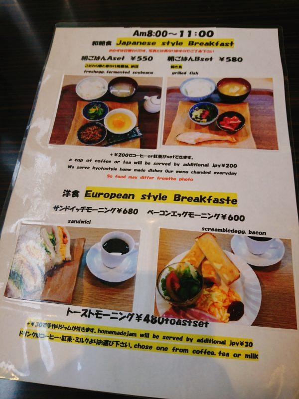 Cafeひなみの朝食メニュー