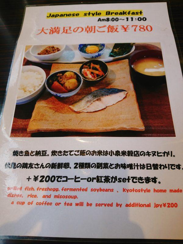 Cafeひなみの和朝食メニュー