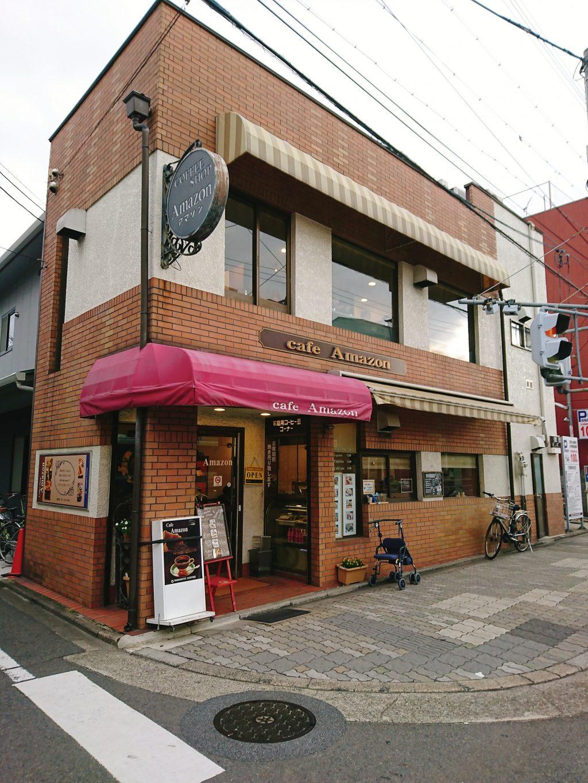 京都の喫茶Amazon(アマゾン)外観