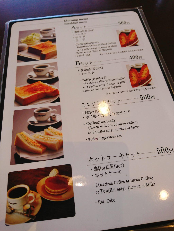 京都の喫茶Amazon(アマゾン)メニュー