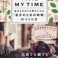 自分の時間を大切に。幸せな「マイタイム」のヒント集、オススメ2冊