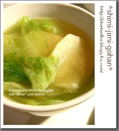 レタスとかぶのほっこり味噌バタースープ by:庭乃桃さん
