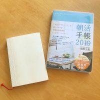 【ごきげんな朝の過ごし方】始業前に手帳とノートの2冊使いで頭と心を整理する