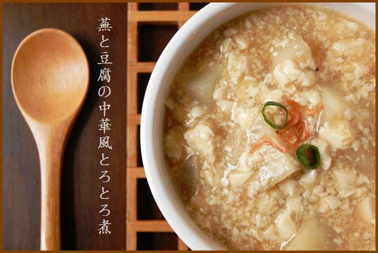 蕪と炒り豆腐の中華風トロトロ煮 by:エリオットゆかりさん