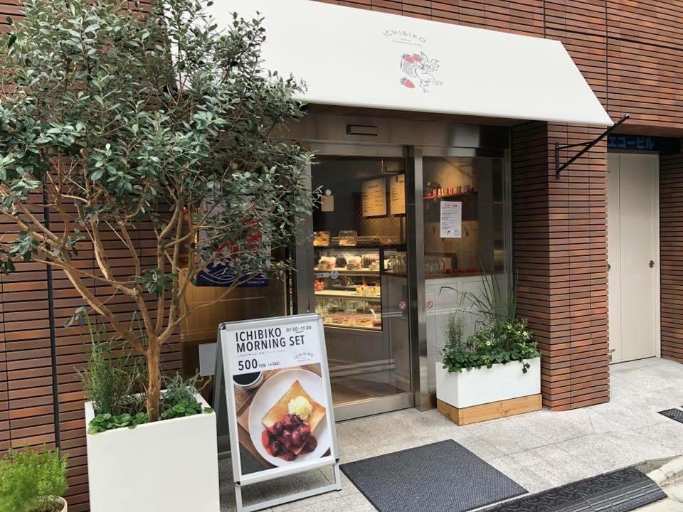 【三軒茶屋】イチゴスイーツのお店でいただくジャムたっぷりトースト