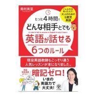 暗記ゼロでOK!?書籍「たった4時間でどんな相手とでも英語が話せる6つのルール」