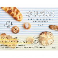 ポリ袋でシャカシャカ!オーブンのいらない世界一かんたんなパンレシピ本「ポリパン®!」