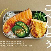 小さいお弁当が愛おしい!人気料理家の「こべんとう」レシピ集