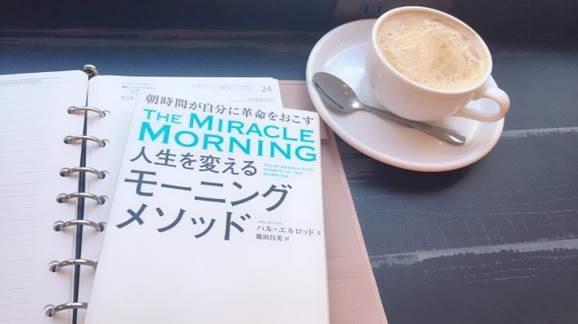 小野さんの朝を買えた「モーニングメソッド」の本