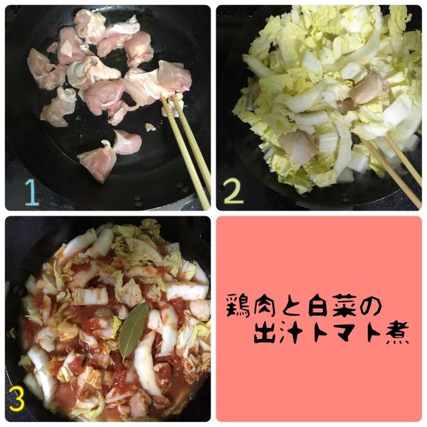 朝は温めるだけ!鶏肉と白菜の「だしトマト煮」の作り方