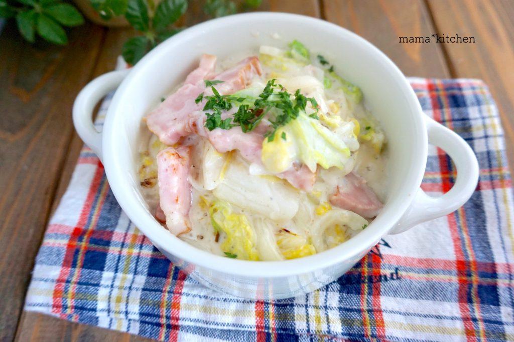 生クリーム&バター不使用♪「ベーコンと白菜のクリーム煮」の作り置き
