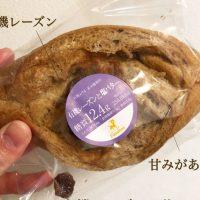 【代官山】ダイエット中の方にもおすすめ♪おいしい「低糖質ふすまパン」@フスボン