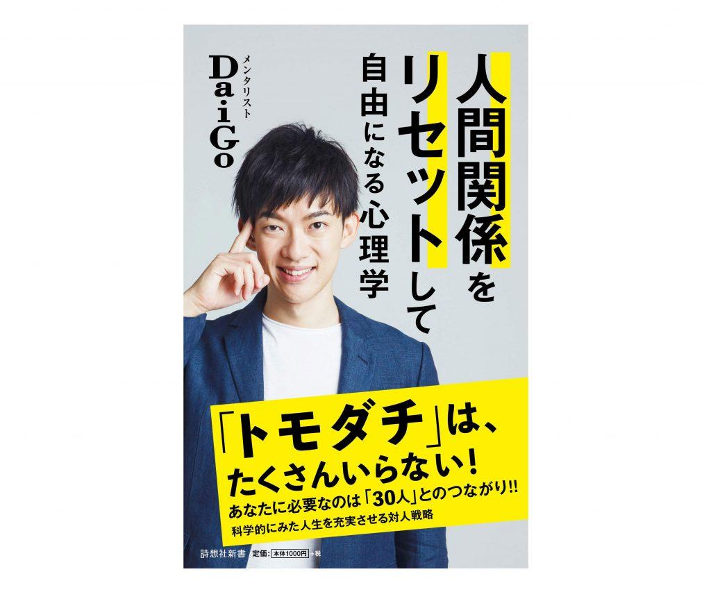 30人とのつながりで人生が充実する!?書籍「人間関係をリセットして自由になる心理学」