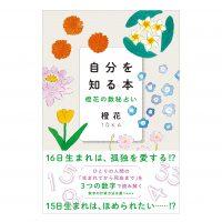自分の本質は生年月日に詰まってる!?書籍『自分を知る本 橙花の数秘占い』