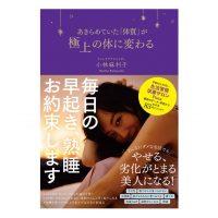 生活習慣でキレイになる!書籍「あきらめていた『体質』が極上の体に変わる」