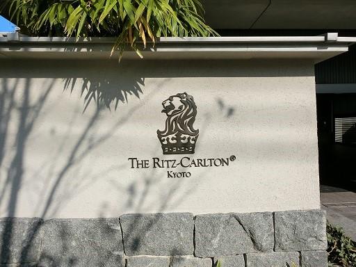 リッツカールトンホテル@京都