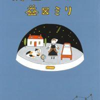 星空を眺めてハッピーになろう!夜空が好きになる本、オススメ2冊