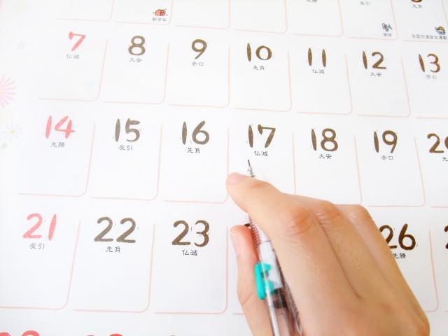 カレンダーで日を決める