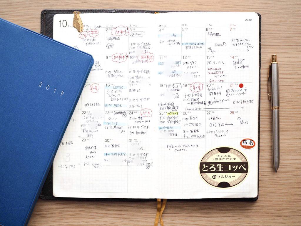 手帳のスケジュール
