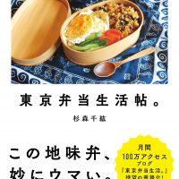 ふつうがおいしい!自分のためのお弁当づくりやレシピ、オススメ2冊