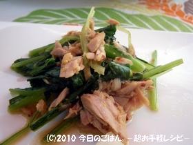 小松菜とツナのさっぱり粒マスタード和え by:しゅしゅさん