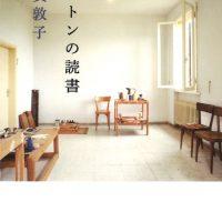 恋をするように、本を読む。須賀敦子のエッセイ集『塩一トンの読書』