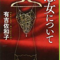 人を操る魔性の女の正体は?有吉佐和子の傑作小説『悪女について』