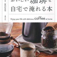 家で本格コーヒーを!「おうちカフェタイム」がもっと楽しくなる一冊