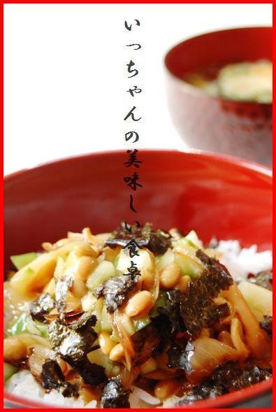 野菜たっぷり納豆丼☆ by:エリオットゆかりさん