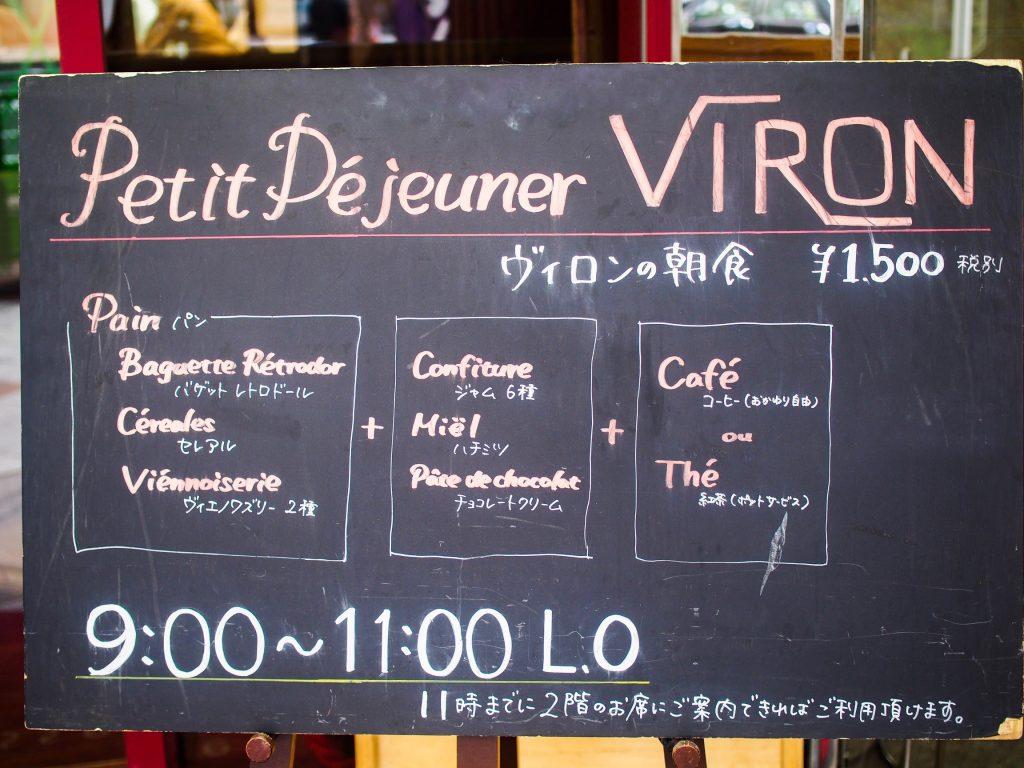 VIRONの朝食メニュー