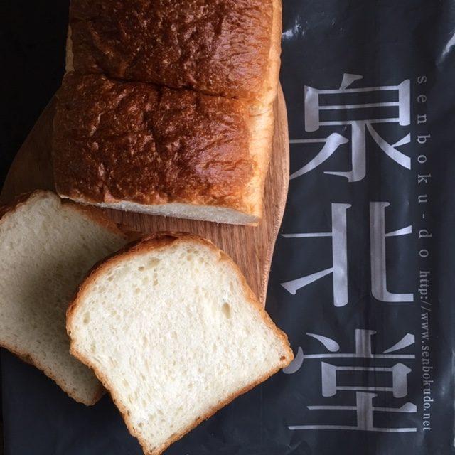 石窯で焼き上げられた極食パン「泉北堂」