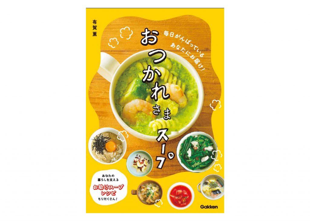 """毎日の暮らしに役立つ""""簡単お助けレシピ""""満載!書籍「おつかれさまスープ」"""