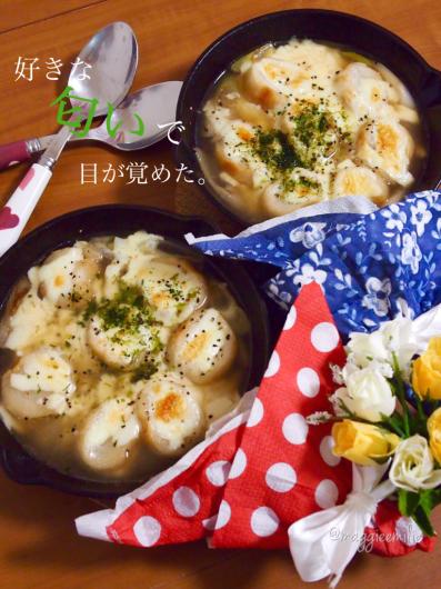 簡単朝ごはん!オニオングラタンスープならぬネギグラタンスープで「ブーケファスト」*スキレット朝食*和風アレンジ by:まぎーえみりーさん