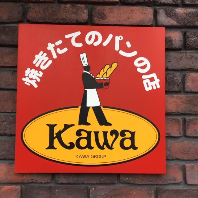 「パン工房KAWA」