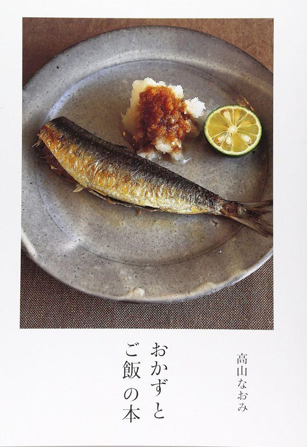 繰り返し料理したい!高山なおみさんのレシピ集『おかずと ...