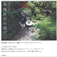 小さな住まい、小さい暮らしのヒントが見つかる本『木洩れ日の庭で』