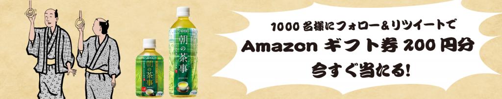 抽選で1,000名様にAmazonギフト券200円が当たる!朝の茶事 朝の電車通勤あるあるキャンペーン!