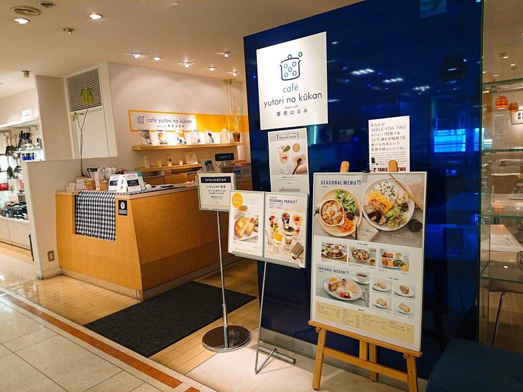 【京都】有名料理家プロデュースの人気店で味わうモーニング@caféゆとりの空間